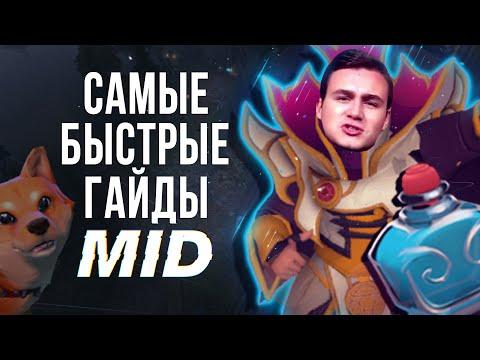 видео: САМЫЙ БЫСТРЫЙ ГАЙД МИДЕР - mid lane dota 2