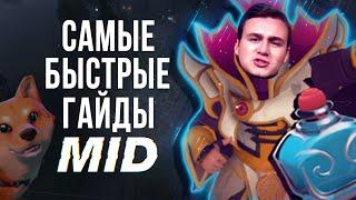 САМЫЙ БЫСТРЫЙ ГАЙД МИДЕР - MID LANE DOTA 2