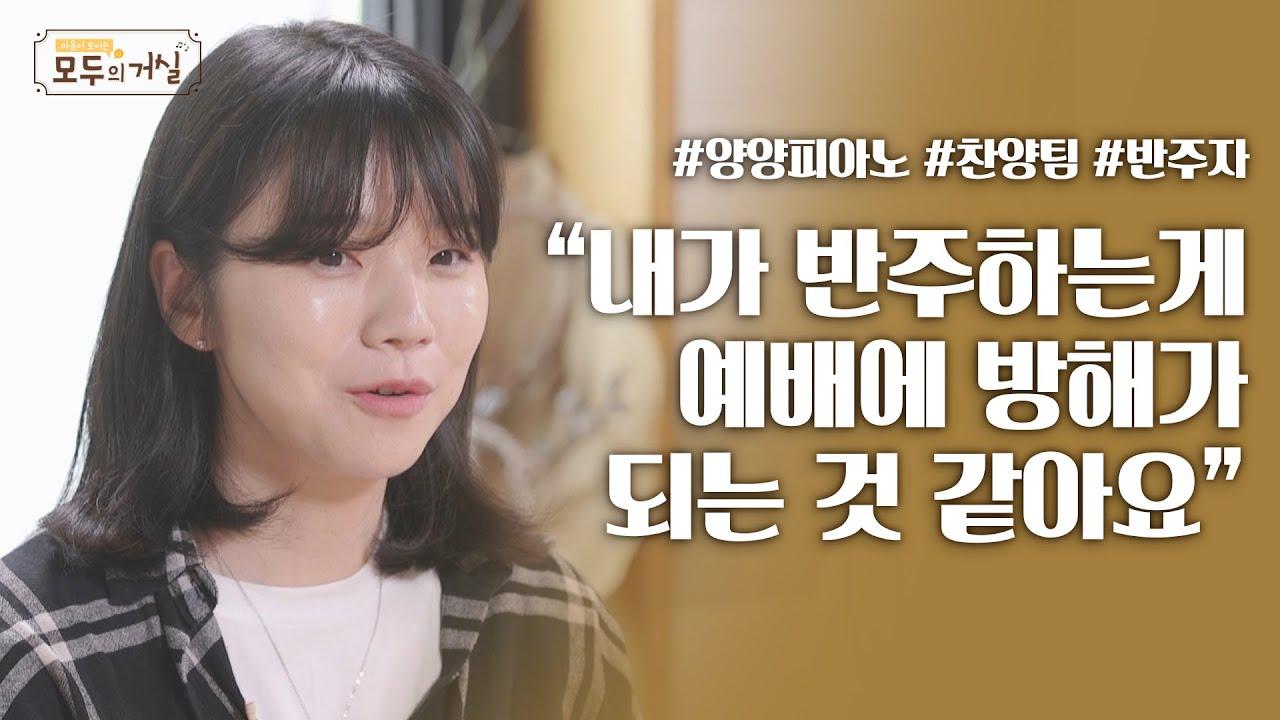 찬양팀 반주자라면 공감할 이야기│양양피아노,교회 반주자,찬양팀│모두의거실
