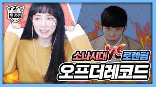 [유소나 직캠] 소나시대vs로렌팀 3밴 당하고 울먹거리는 소나 Full ver.