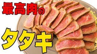 コストコ最高肉をタタキにしてみた!