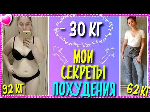 КАК Я ПОХУДЕЛА НА 30 КГ 💖| Мои Секреты Похудения | КАК БЫСТРО ПОХУДЕТЬ | Моя История Похудения | пп