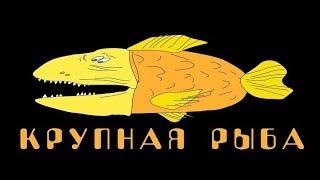 Крупная Рыба #12. Алексей Рудько - о рыбном бизнесе, таможне и дружбе с Портнягиным.