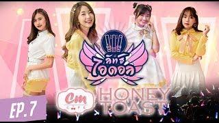 ลัทธิไอดอล-ep-7-คุยกับสาวๆ-cm-cafe-honey-toast-สดๆในรายการ