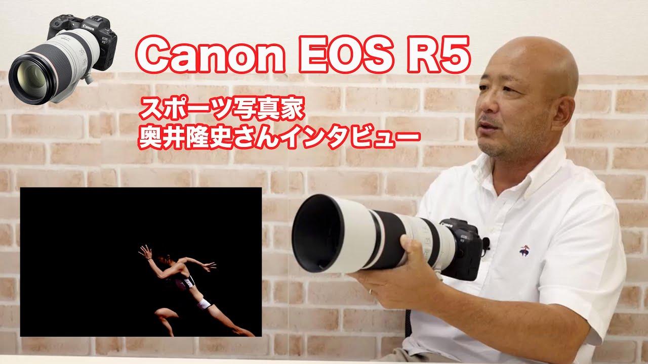 "Canon EOS R5 ""REAL FOCUS""インタビュー スポーツ写真家・奥井隆史さん"