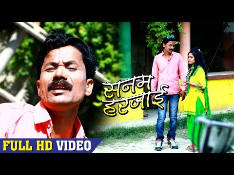 Diwakar Singh Sagar (2018) SAD SONG - सनम हरजाई - SANAM HARJAI - Top Bhojpuri SAD Video Song 2018