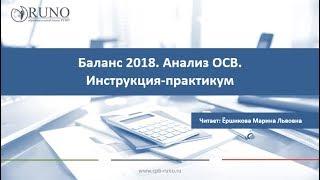 Баланс 2018. Аналіз ОСВ. Інструкція-практикум [Ц] I Ершикова М. Л.