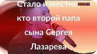 Стало известно, кто второй папа сына Сергея Лазарева