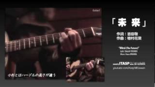 植村花菜とプラマヨの吉田敬によるコラボレーション楽曲「未来(@WEST W...