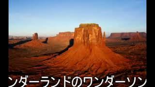 藍坊主/ワンダーランドのワンダーソング