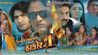 KEM Re I bhulay Thakor no.1-Movie -jagdish thakor ,vikram thakor_HD