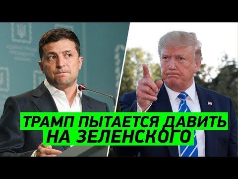 Трамп втянул Зеленского в МЕЖДУНАРОДНЫЙ СКАНДАЛ