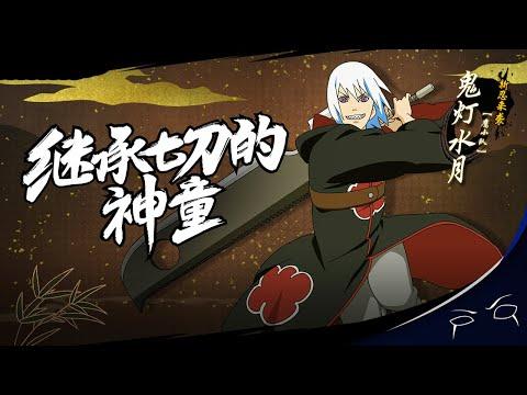 Suigetsu [Taka] Gameplay!   Naruto Online