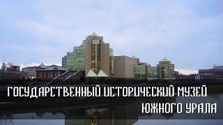 Государственный исторический музей Южного Урала(Сделала небольшое музыкальное видео для краеведческого музея в г. Челябинск. http://www.chelmuseum.ru., 2016-09-14T15:24:15.000Z)