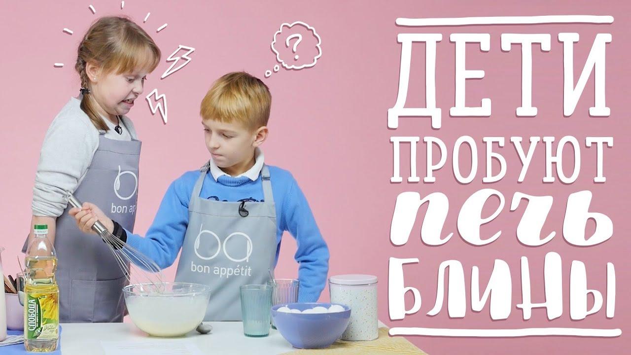 Дети пробуют готовить блины + КОНКУРС [Рецепты Bon Appetit]
