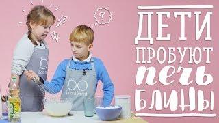 Дети пробуют готовить блины