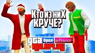 КТО ИЗ НИХ КРУЧЕ В GTA 5 RP? ОРЕЛ И РЕШКА: GTA 5 ONLINE ROLEPLAY #12