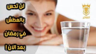 !لن تحس بالعطش في رمضان بعد هذا الفيديو