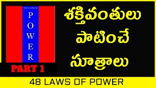 The 48 Laws Of Power By Robert Green In Telugu || Laws 1 To 4 || Book Summary