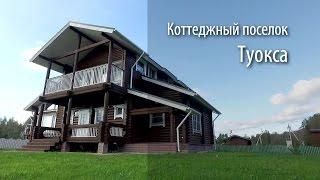 видео Элитный загородный поселок Шато