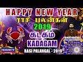 2019 New Year Rasi Palan Kadagam | புத்தாண்டு ராசி பலன்கள் 2019 கடகம்  ராசி | 2019 Rasi Palan
