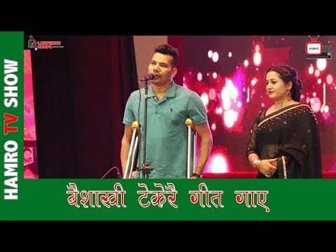 Shiva Pariyar बैशाखी टेकेरै  गीत गए  HAMRO TV टिका बोम्जन एकल साँझ  2018