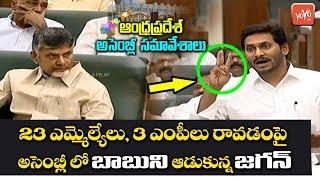 YS Jagan Assembly Speech on Chandrababu TDP 23 MLA Seats, 3 MP Seats | Gods Screenplay on AP | YOYO