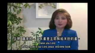 秋多馬〔天堂是如此真實〕天堂/地獄/被提/末日 Choo Thomas〔Heaven is so REAL〕: Heaven/ Hell/ Rapture/ End Times