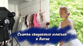 Съемка свадебных платьев//как проходит шутинг в Китае//модельные позировки
