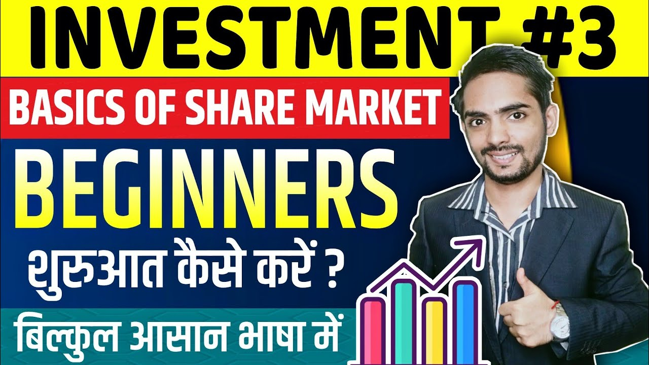 Stock Market For Beginners(हिंदी में) How can Beginners Start Investing in Share Market Hindi Part 3
