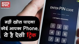 Android Smartphone Tips and Tricks | AppLock Time Password | How To Protect Your Android Phone