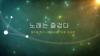 2018 한간협 가을문화행사- 7. 노래는 즐겁다