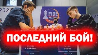 Кто кого? Есипенко VS Дубов! Кубок Мира 2021
