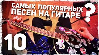 10 САМЫХ ПОПУЛЯРНЫХ ПЕСЕН за 4 МИНУТЫ на гитаре (Без Баррэ)