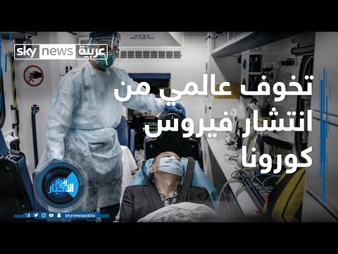 تخوف عالمي من انتشار فيروس كورونا  - نشر قبل 4 ساعة