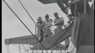 八二三砲戰海軍補給金門(真實紀錄片)