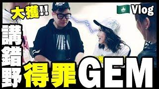 【Vlog】大獲!講錯野得罪G.E.M.😱亂入演唱會後台 🇲🇴 w/ 鄧紫棋 Dee 豪Dee Billy