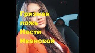 Грязная ложь Насти Ивановой. ДОМ-2 новости.