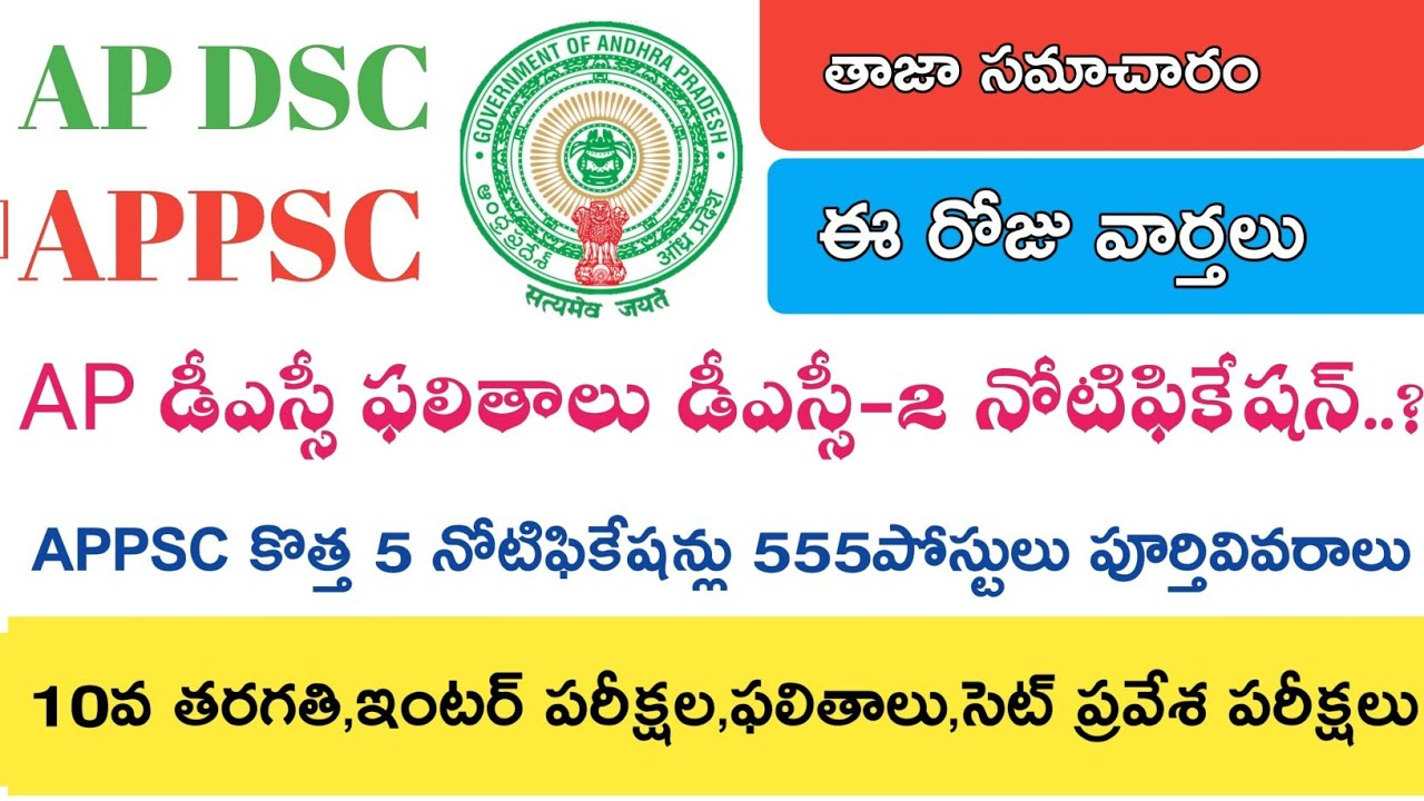 AP DSC RESULTS 2019 || APPSC Latest News today || Ap 10th class Inter