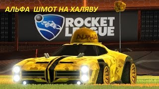 Rocket league ALPHA BOoST - РокетЛига Альфа вещи(шмот) на халяву