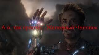 последняя битва мстителей