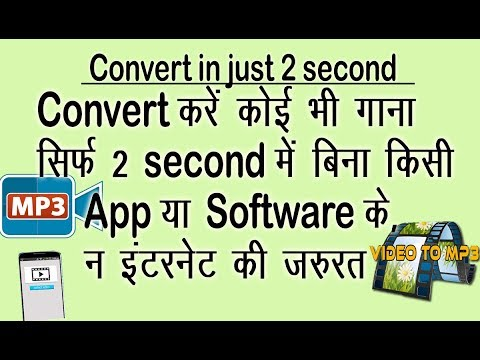How To Convert Video Song To Mp3 In 2 Second Without Any App & Internet. BY- Rj Technology