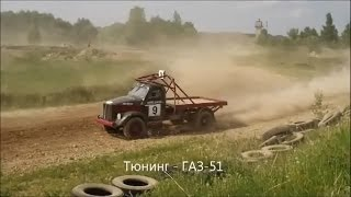 ►ГАЗ-51
