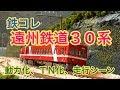 【鉄コレ】遠州鉄道30系【動力化、カトーカプラー化、走行シーン】