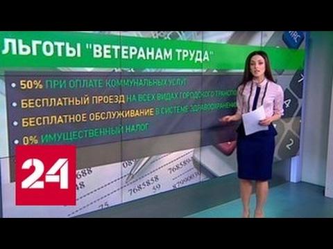 """Новые правила. Кто может получить звание """"Ветеран труда""""?"""