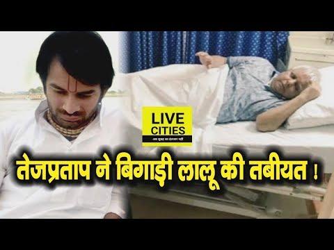 Lalu Prasad Yadav की बिगड़ती तबियत के लिए Tej Pratap Yadav हैं ज़िम्मेवार, जानिए Patna के लोगों से  