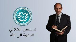 د. حسن الهلالي - الدعوة الى الله