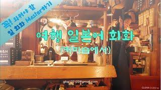 일본어 회화 - 커피숍에서