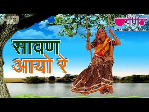 Sawan Aayo Re | Hit Sawan Songs 2018 | Rajasthani Love Songs