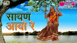 Sawan Aayo Re | Hit Sawan Songs 2019 | Rajasthani Love Songs